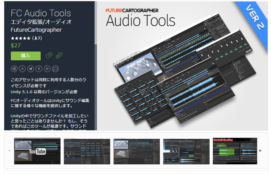 FC Audio Tools