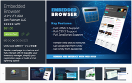 Embedded Browser1.png