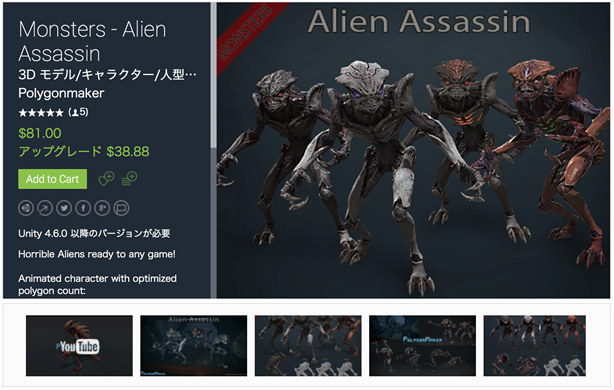 Monsters - Alien Assassin1.png