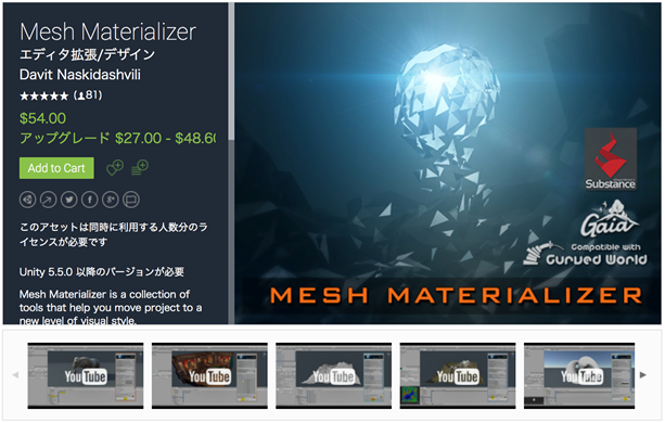 20170831-Mesh Materializer:Mesh Materializer1.png