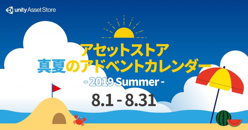 http://assetstore.info/wp-content/uploads/2019/07/summer_Advent_banner_3_Tw-1024x536.png